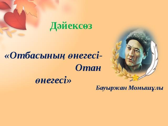 Дәйексөз «Отбасының өнегесі- Отан өнегесі»   Бауыржан Момышұлы