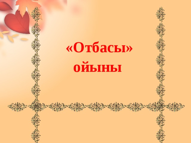 «Отбасы» ойыны