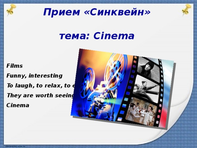 Прием «Синквейн»  тема: Cinema    Films Funny, interesting To laugh, to relax, to enjoy They are worth seeing Cinema