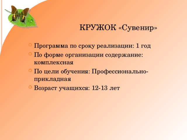 КРУЖОК «Сувенир»
