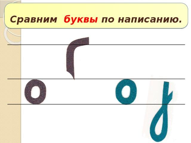 Сравним буквы по написанию. «Весёлый конструктор» Составьте буквы из элементов.