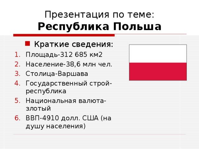 Презентация по теме:  Республика Польша