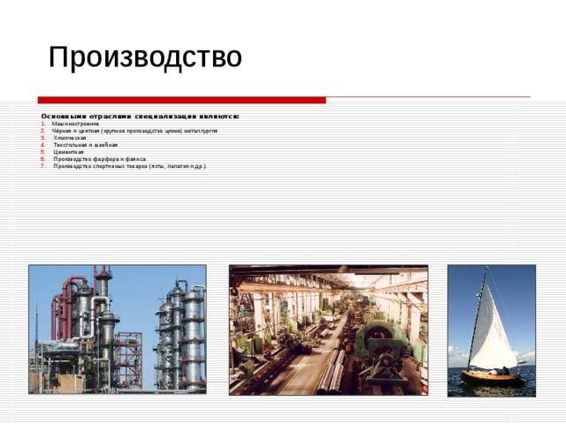 Производство Основными отраслями специализации являются: