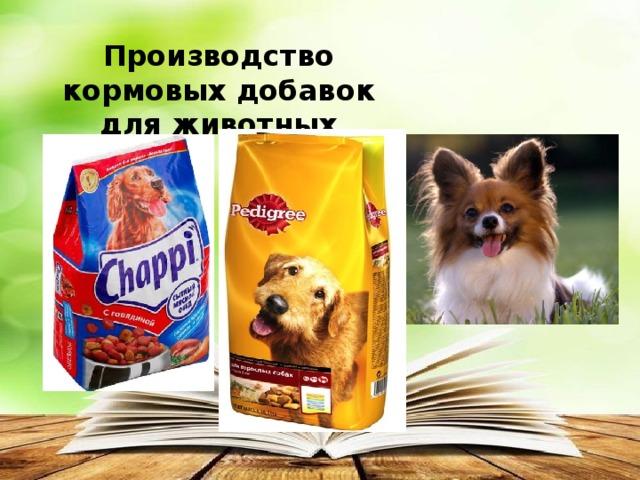 Производство кормовых добавок для животных