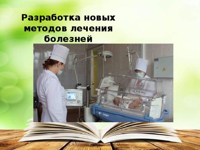 Разработка новых методов лечения болезней