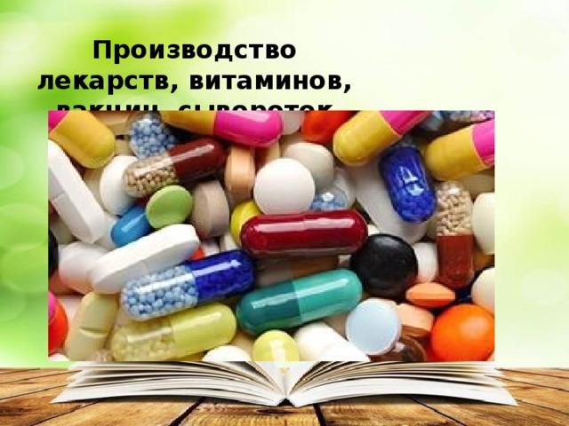 Производство лекарств, витаминов, вакцин, сывороток