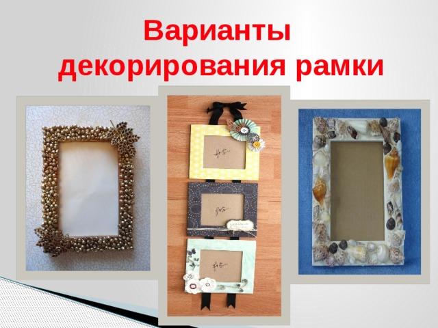 Варианты декорирования рамки