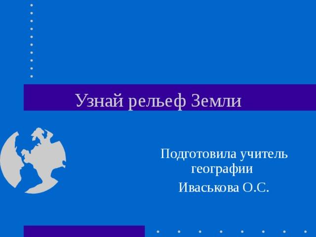 Подготовила учитель географии Иваськова О.С.