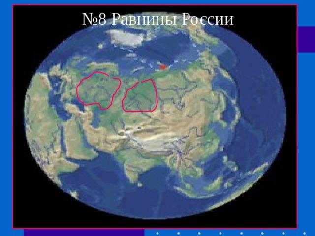 № 8 Равнины России