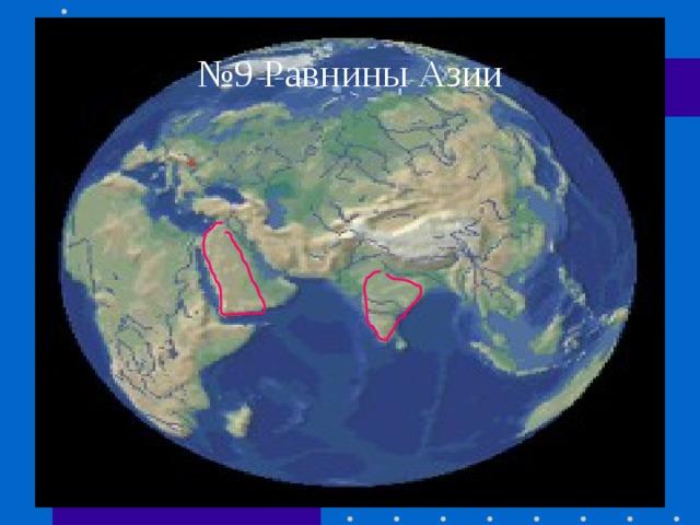 № 9 Равнины Азии
