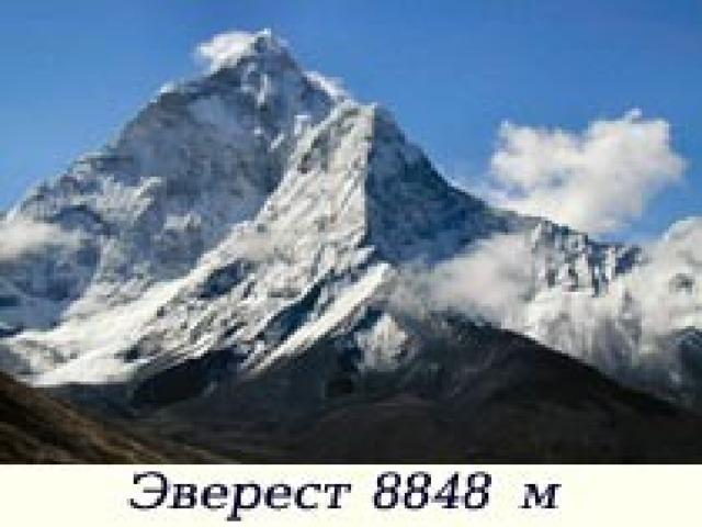 Самая высокая гора в мире Э то самая-присамая   В ысокая гора.   Е ё вершина острая   Р ежет облaка   Е ё найдешь ты в Индии   С редь гималайских туч.   Т олько чтоб добраться,  Ты должен быть могуч!
