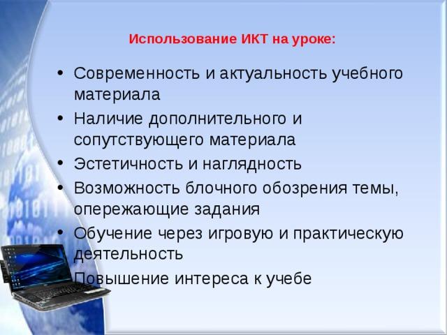 Использование ИКТ на уроке: