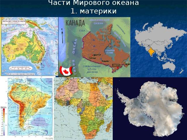 Части Мирового океана  1. материки