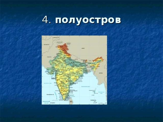 4. полуостров