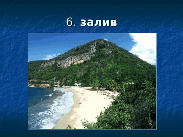 6. залив