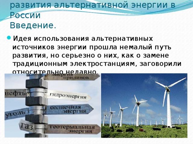 Цель работы: выяснить проблемы развития альтернативной энергии в России  Введение.