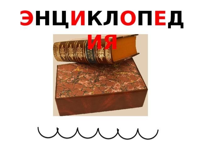 Э НЦ И КЛ О П Е Д ИЯ