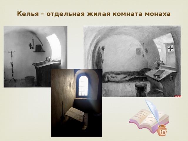 Келья – отдельная жилая комната монаха