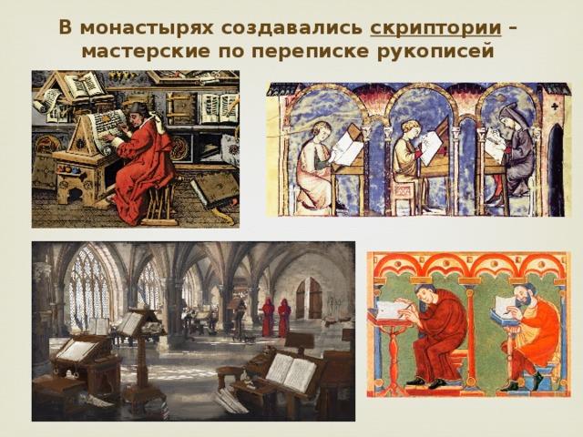 В монастырях создавались скриптории – мастерские по переписке рукописей