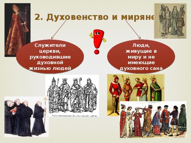 2. Духовенство и миряне Люди, живущие в миру и не имеющие духовного сана Служители церкви, руководившие духовной жизнью людей