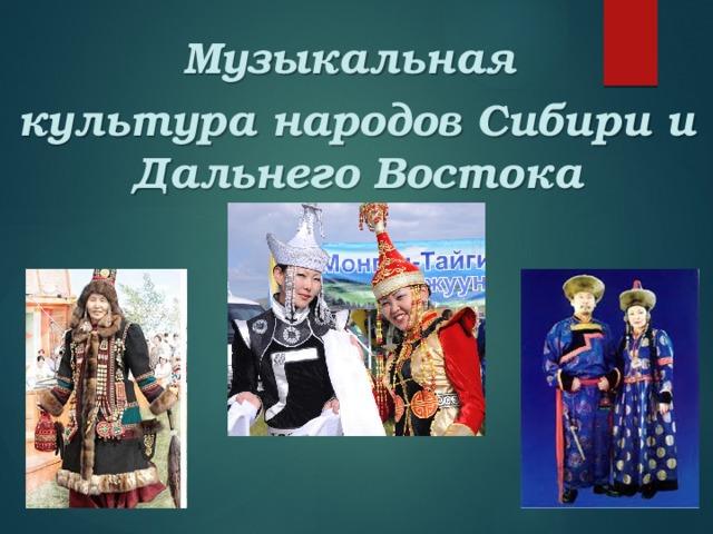 Музыкальная культура народов Сибири и Дальнего Востока