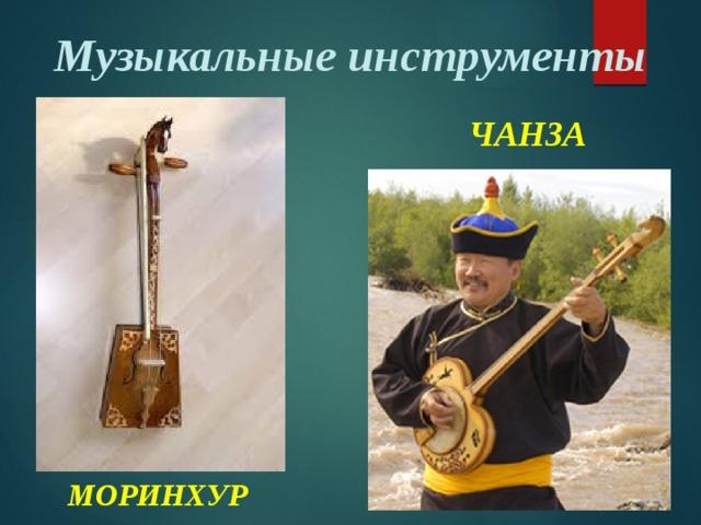 Музыкальные инструменты ЧАНЗА МОРИНХУР