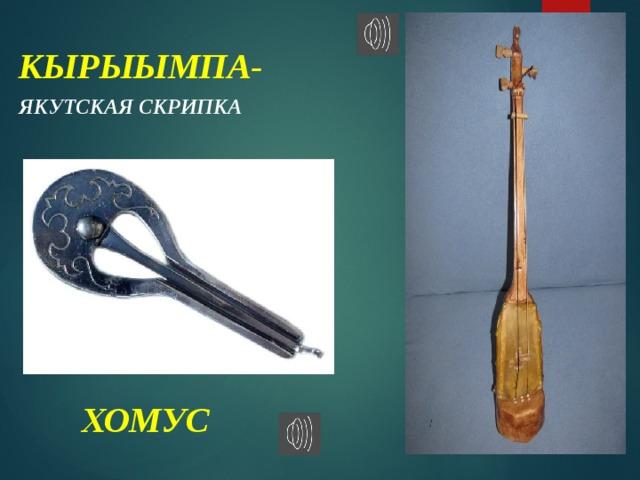 КЫРЫЫМПА- якутская скрипка  ХОМУС