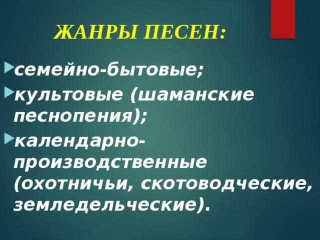 ЖАНРЫ ПЕСЕН: