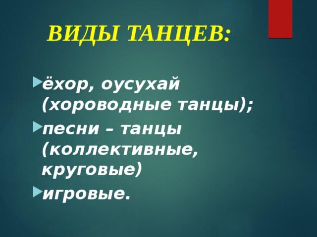 ВИДЫ ТАНЦЕВ: