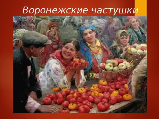 Воронежские частушки
