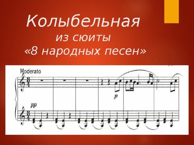 Колыбельная   из сюиты  «8 народных песен»