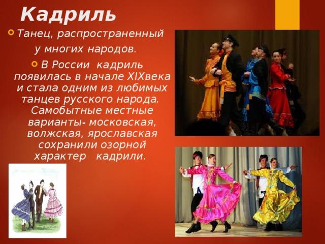 Кадриль Танец, распространенный у многих народов.
