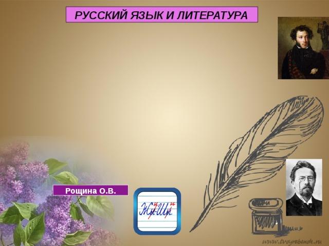 РУССКИЙ ЯЗЫК И ЛИТЕРАТУРА Рощина О.В.