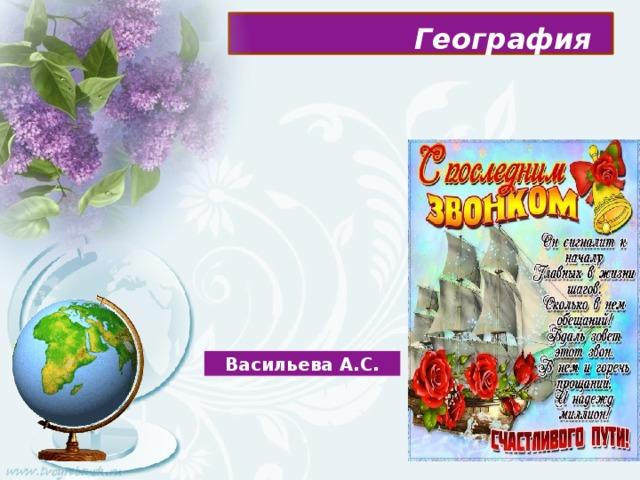 География Васильева А.С.