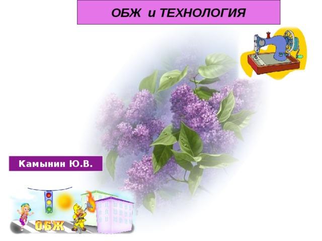 ОБЖ и ТЕХНОЛОГИЯ Камынин Ю.В. 09/09/19