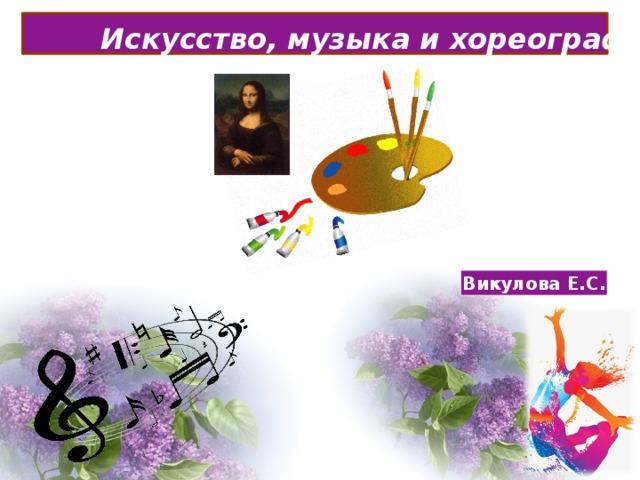 Искусство, музыка и хореография Викулова Е.С. 09/09/19