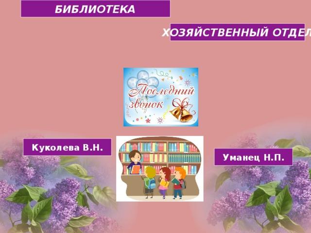 БИБЛИОТЕКА ХОЗЯЙСТВЕННЫЙ ОТДЕЛ Куколева В.Н. Уманец Н.П.