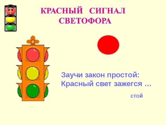 Заучи закон простой: Красный свет зажегся … стой