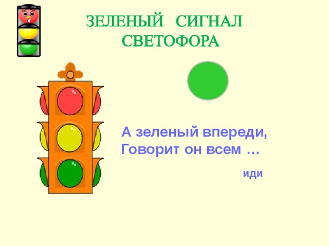 А зеленый впереди, Говорит он всем … иди