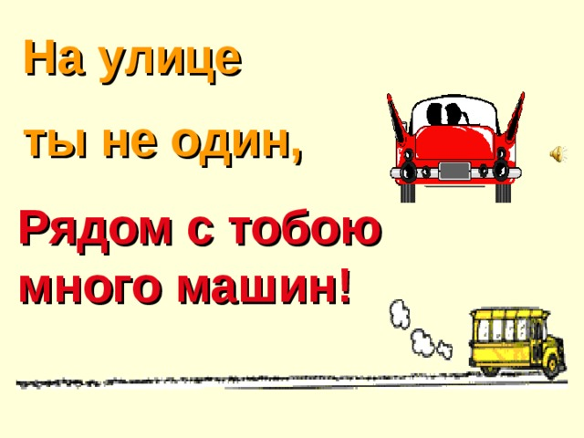 На улице  ты не один, Рядом с тобою много машин!