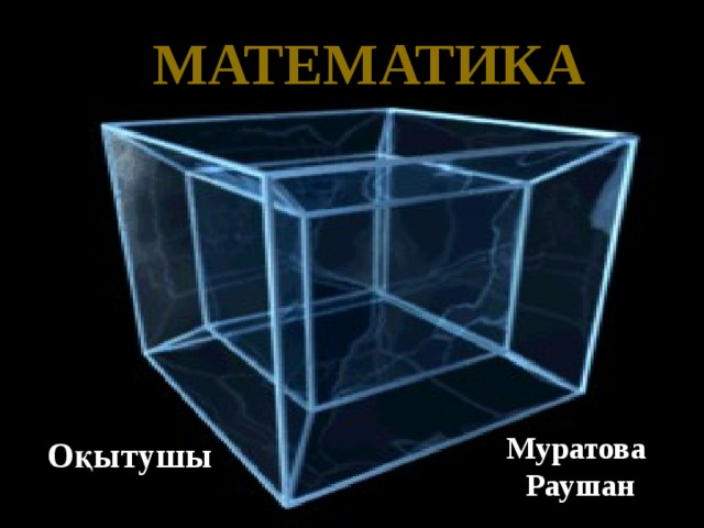МАТЕМАТИКА Муратова Раушан Оқытушы