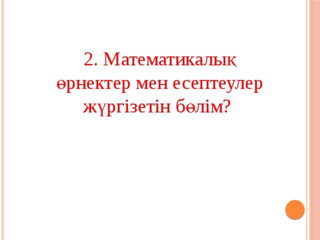 2. Математикалық өрнектер мен есептеулер жүргізетін бөлім?