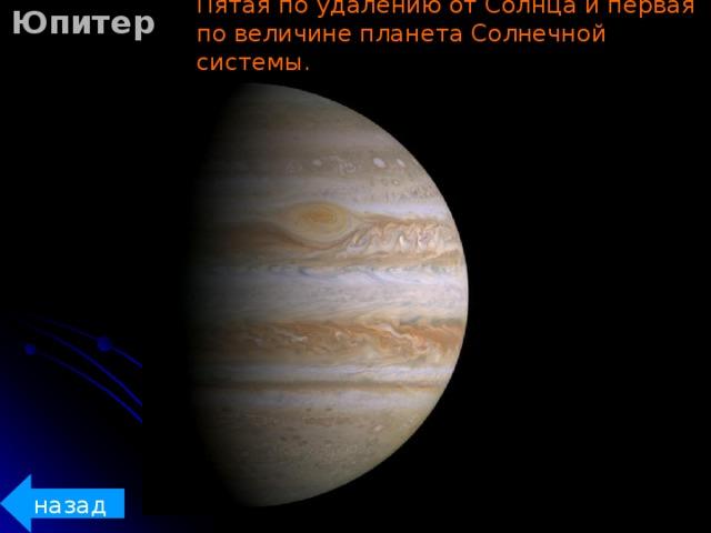 Юпитер Пятая по удалению от Солнца и первая по величине планета Солнечной системы. назад