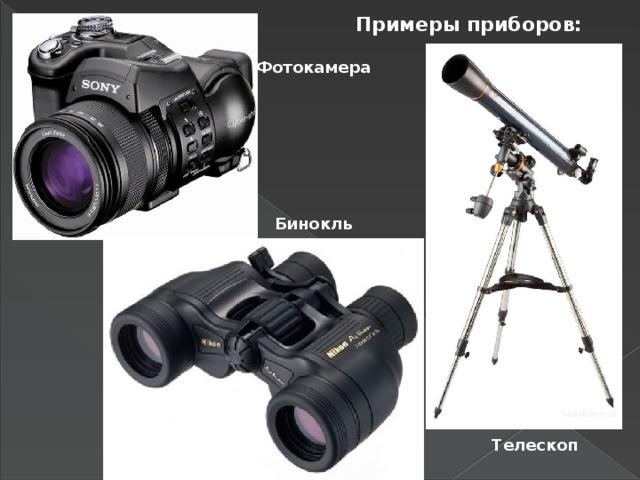 Примеры приборов: Фотокамера Бинокль Телескоп