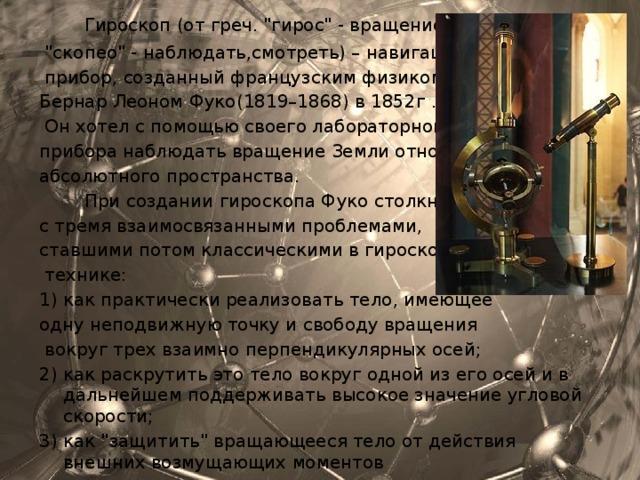 Гироскоп (от греч.