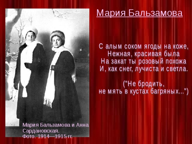 Мария Бальзамова Мария Бальзамова и Анна Сардановская.  Фото. 1914—1915 гг.