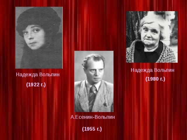 Надежда Вольпин Надежда Вольпин (1980 г.) (1922 г.) А.Есенин-Вольпин (1955 г.)