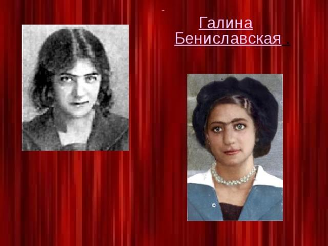 Галина Бениславская .