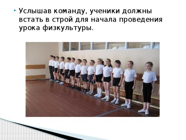 Услышав команду, ученики должны встать в строй для начала проведения урока физкультуры.