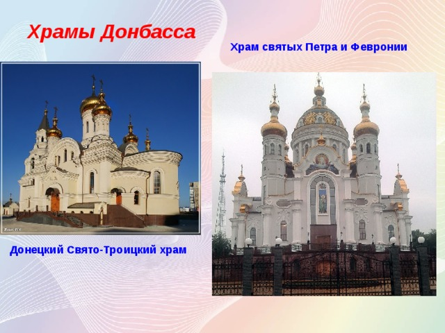 Храмы Донбасса Храм святых Петра и Февронии Донецкий Свято-Троицкий храм